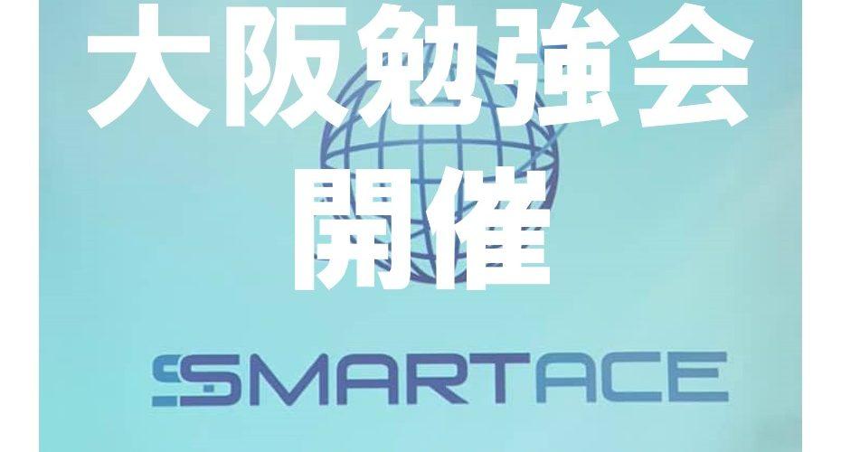第1回SSMARTACE合同大阪勉強会