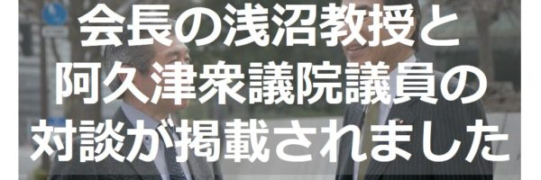 当協会会長の浅沼教授と阿久津衆議院議員の対談