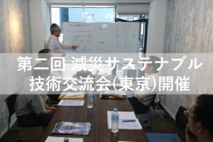 第二回 減災サステナブル技術交流会(東京)開催