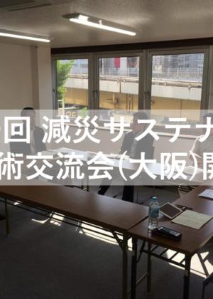 第一回 減災サステナブル技術交流会(大阪)開催
