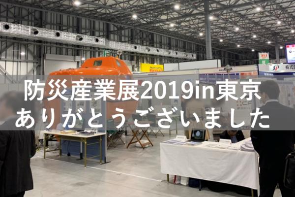 防災産業展2019in東京のご報告